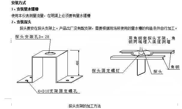 制作工艺简单,测量准确直角三角堰水位流量测量方式,矩形堰水位流量