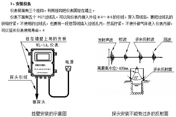 超声波明渠流量计 YSD300型超声波明渠流量计,采用超大规模集成电路全新设计,测量、校准更加准确。仪表内置EEPROM,确保停电时仪器内累计流量不会丢失,适合恶劣环境的应用。并增加了历史记录查询等智能功能,会使您在仪表的使用上更方便,准确。制作工艺简单、测量准确直角三角堰水位流量测量方式、矩形堰水位流量测量方式完全可以替代原有的巴歇尔量水堰的传统测量方式。